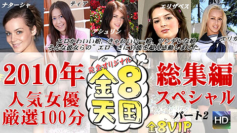 Best Models Collection 年人気女優